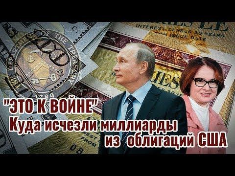 Это к войне.  Куда исчезли российские миллиарды из облигаций США