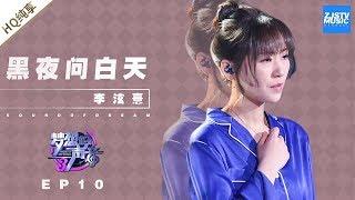 [ 纯享 ] 李泫熹《黑夜问白天》《梦想的声音3》EP10 20181229  /浙江卫视官方音乐HD/