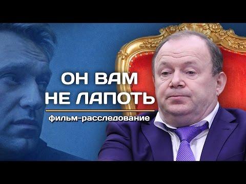Он вам не Лапоть (Фильм о коррупции в России)