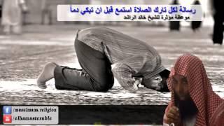 رسالة لكل تارك الصلاة - استمع قبل ان تبكي دماً للشيخ خالد الراشد