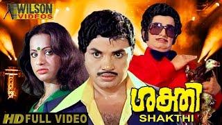 Sakthi (1980) Malayalam Full Movie