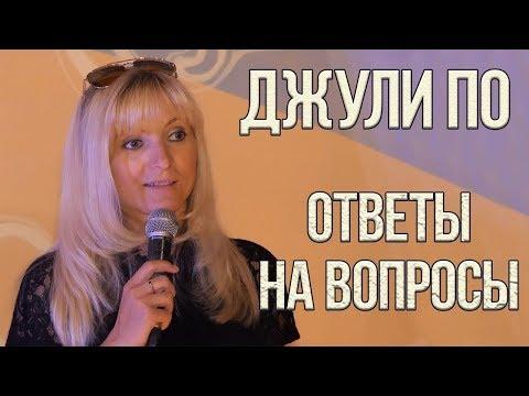 Мастер Класс от Джули По 2018.09.16