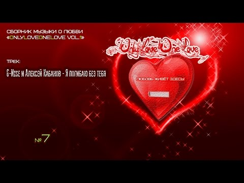 LOVE MUSIC: G-Nise и Алексей Кабанов - Я погибаю без тебя (#7)