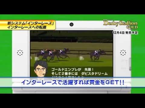 【3DS】『ダービースタリオンGOLD』ゲーム紹介映像が公開