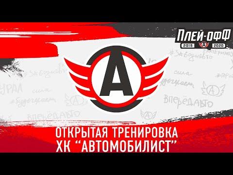 """Открытая тренировка ХК """"Автомобилист"""" для СМИ (29.02)"""