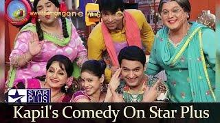 Kapil Sharmas Comedy On Star Plus - Latest Bollywood News