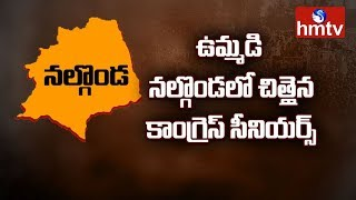 Special Focus On Nalgonda TRS Party Winning On Congress Senior Leaders | hmtv