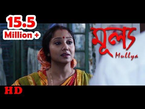 Bengali Short Film 2017 | Mullya | Soma | Pritam | by Rohan Samanta | HD Full Movie 2017 thumbnail