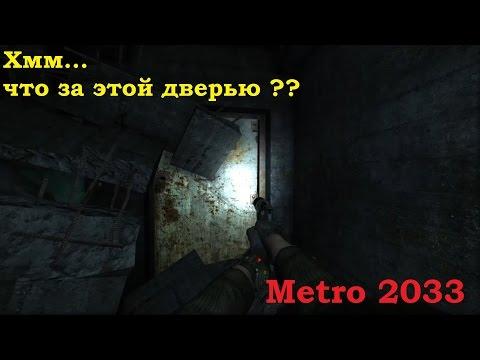 Metro 2033 (Пасхалка) (Секретная локация)