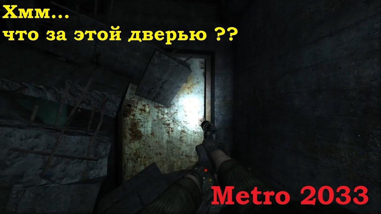 Читы на метро 2033 3 фотография