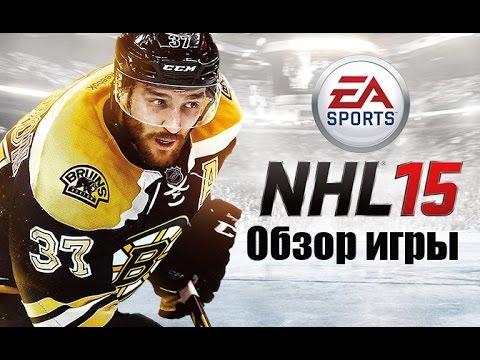 NHL 15 DEMO - Обзор, Первый взгляд (На уровне All Stars)