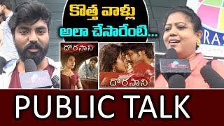 Dorasani Movie Public Talk | Dorasani Public Response | Dorasani Review | Friday Poster