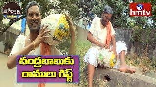 Village Ramulu Comedy | Ramulu Gift To Chandrababu Naidu | hmtv