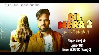 Dil Mera 2 || MANOJ MK || SRB || VS music || New Haryanvi Song 2018