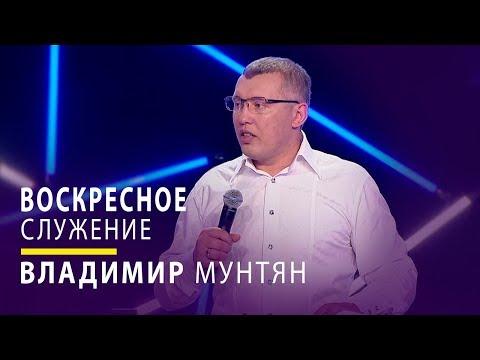 Воскресное служение - Владимир Мунтян / Существуют ли проклятия, какие они бывают и как их разрушить