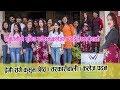 प्रेमी सँगै तरकारीवाली कलेज पढ्न : राज्धानीको सुबिधा सम्पन्न कलेजमा Kusum Shrestha ( Tarkari wali )