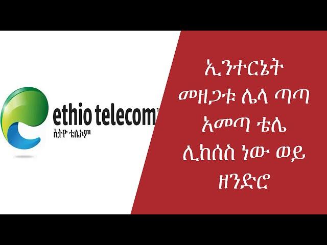 Ethiopia:News Update About Ethio Telecom