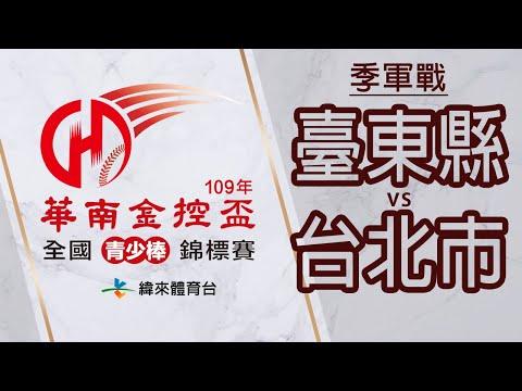 棒球-2020華南金控盃全國青少棒錦標賽-20200621-1 季軍戰《臺東縣VS台北市》