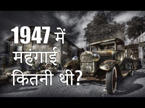 1947 में महंगाई कितनी थी?