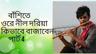ও রে নীল দরিয়া গানটি বাঁশিতে কিভাবে বাজাবেন || how to play o re nil doria on flute || part 4
