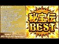 秘宝伝BEST【全曲試聴】/Daito Music