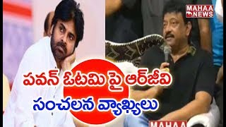 Ramgopal Varma Sensational Comments On Pawan Kalyan Defeat In AP Elections