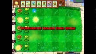 зомби против растений  1 серия