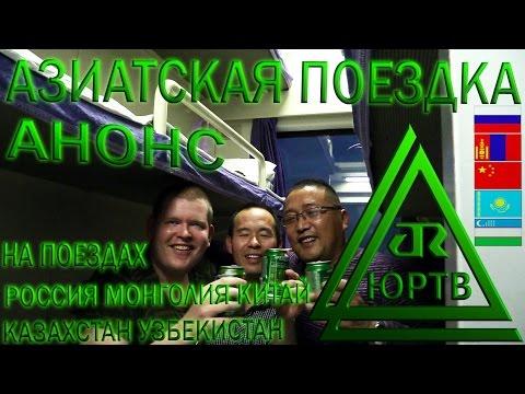 ЮРТВ 2017: Азиатская поездка на поездах: Монголия, Китай, Казахстан, Узбекистан. Анонс. [№198]