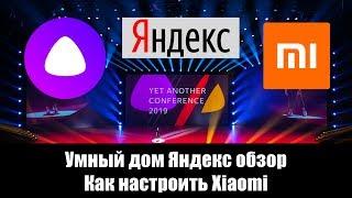 ???? Умный дом Яндекс обзор. Как настроить Xiaomi. Алиса не смогла?