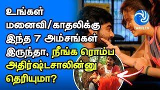 உங்கள் மனைவி/காதலிக்கு இந்த 7 அம்சங்கள் இருந்தா, நீங்க ரொம்ப அதிர்ஷ்டசாலின்னு தெரியுமா? – Tamil TV