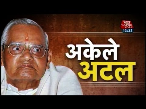 Special Report On Atal Bihari Vajpayee video