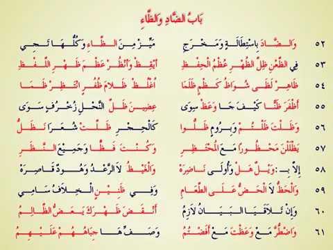 Matan Al Jazariyah oleh syaikh al ghamidi