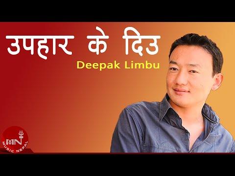 Upahar by Deepak Limbu DIGI 164714 | Raj Kafle HD thumbnail