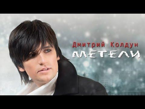 Дмитрий Колдун - Метели