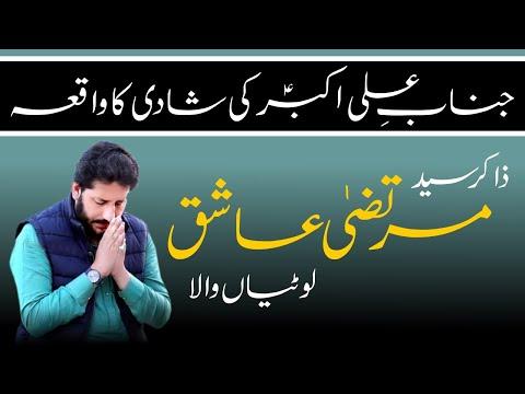 Zakir Murtaza Ashiq Of Lotiyan Wala - شادی شہزادہ علی اکبر