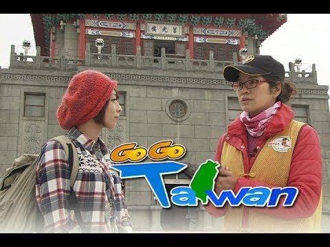 台綜-GoGoTaiwan-EP 99 跳島旅行