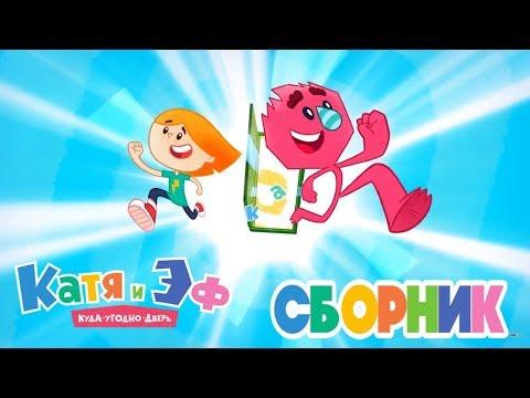 Новый сборник - Катя и Эф. Куда-угодно-дверь - Все серии с 1 по 6 - мультики для детей