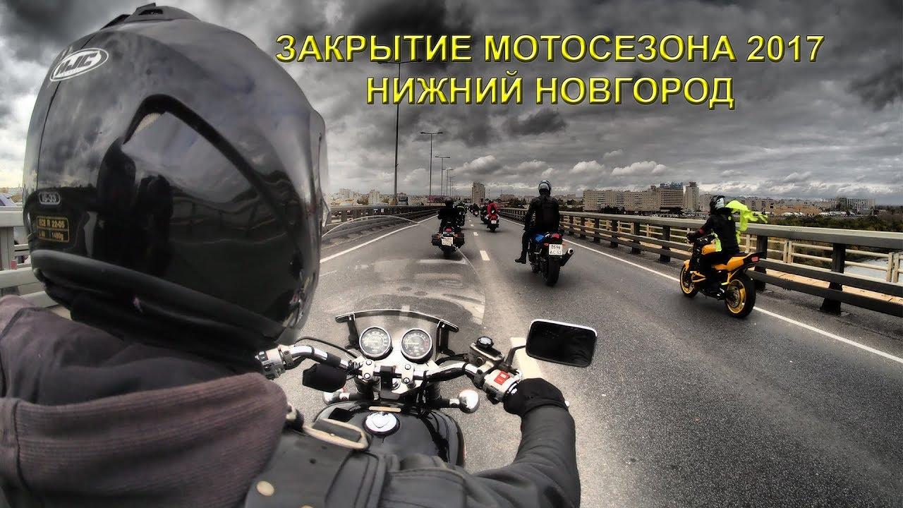 Открытие Мотосезона 2018 Нижний Новгород