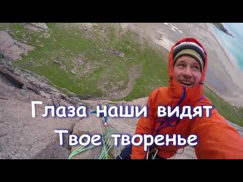 Мы будем славить Алекс Соколов (SokolovBrothers)