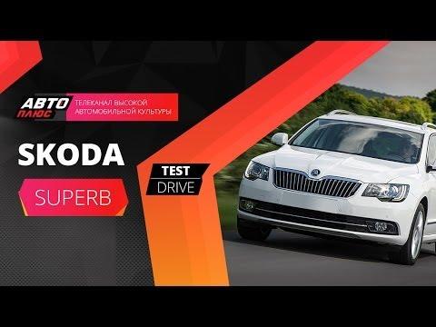 Тест-драйв Skoda Superb 2013