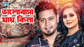 Valobasha Jay Kina | Ayon Chaklader | Elma | Bangla Super Hit Music Video 2017 | FULL HD
