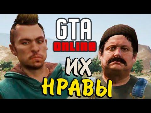 GTA Online (PS4) - Часть 135 Их нравы