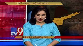 YCP, TDP No Confidence Motion || Question Hour With TDP MP Avanthi Srinivas