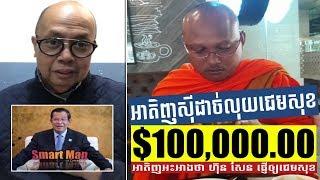 ថាម៉េច, អាតិញស៊ីដាច់លុយជេម ១០០ ០០០ ដុល្លារ _ But Buntenh says James Sok gets $100000 from Hun Sen