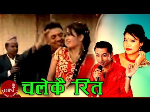 Chalekai reet hunchha by Khuman Adhikari and Devi Gharti