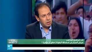 حرمان الجزائر من استضافة كأس أمم افريقيا لكرة القدم إخفاق أم مؤامرة؟