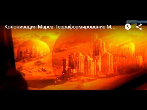 Очевидное и невероятное  Колонизация Марса