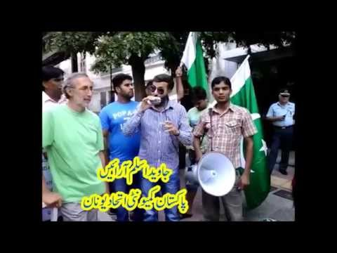 Protest against Pakistani embassy corporation in Greece PART 1