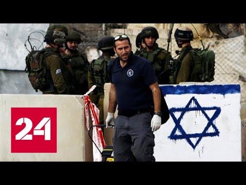 Палестинский боевик убил трех израильтян на Западном берегу Иордана - Россия 24