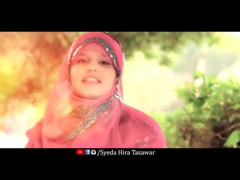 Full HD* - Hasbi Rabbi Jallallah   Tere Sadqe Me Aaqa   Syeda Hira Tasawar - New Album of 2018